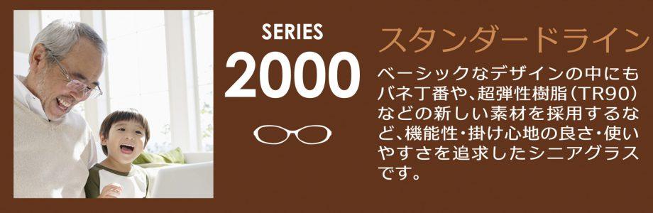 2000 -TOP2